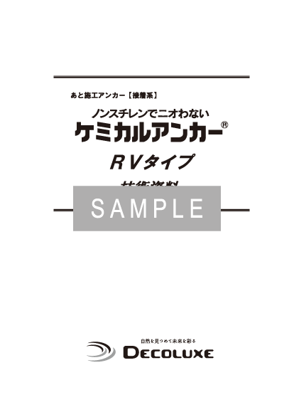 ケミカルアンカー®RVタイプの資料 イメージ