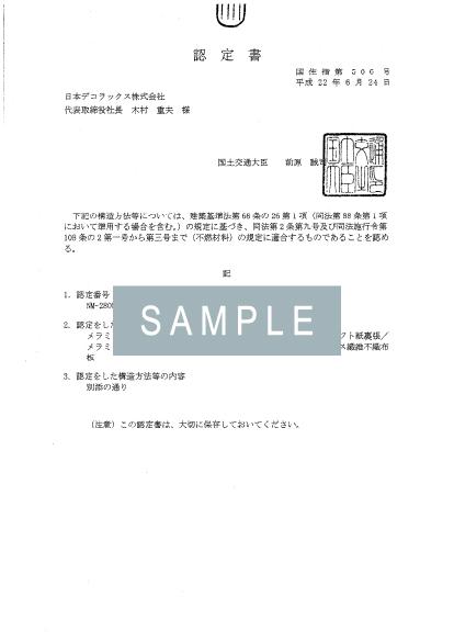 パニート(3mm厚)とパニートモザイコ(3mm厚)の不燃認定書 イメージ