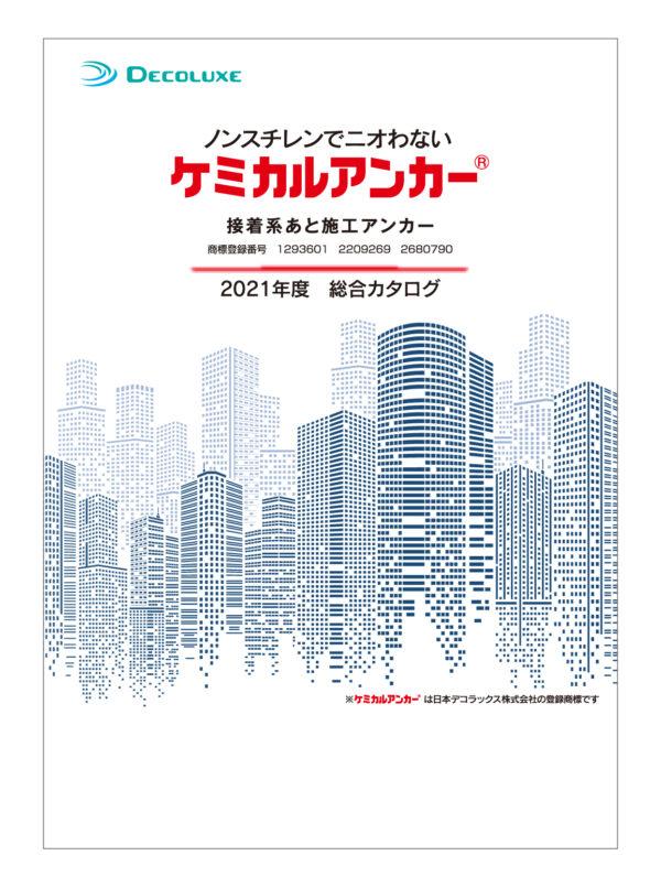ケミカルアンカー®総合カタログ イメージ
