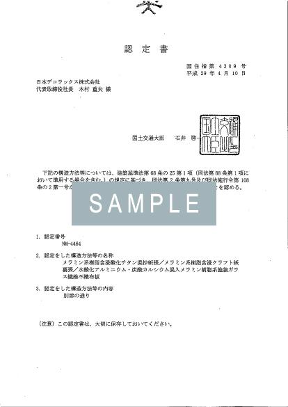 パニート(2.4mm厚)の不燃認定書 イメージ