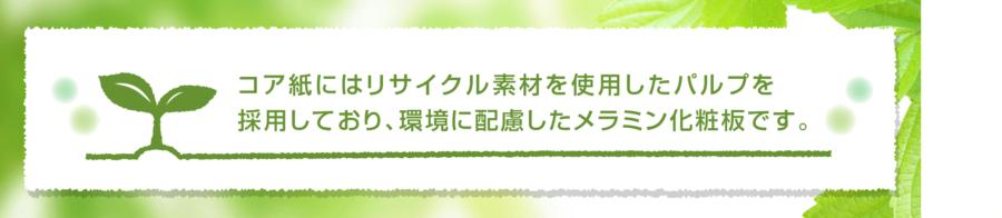 リサイクル素材を使用したメラミン化粧板 イメージ