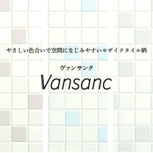 「パニート®モザイコ」Vansanc(ヴァンサンク)シリーズ イメージ