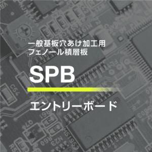 「SPB」 イメージ
