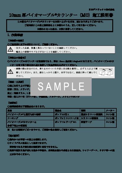 10mm厚バイオマーブルカウンター(MC)施工説明書 イメージ