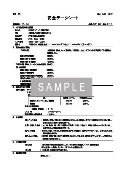 パニート及びパニートモザイコ(3㎜FX、3mmGX)SDS イメージ