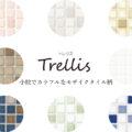 「パニート®モザイコ」Trellis(トレリス)シリーズ イメージ