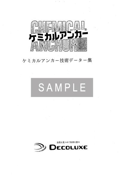 ケミカルアンカー®の資料 イメージ