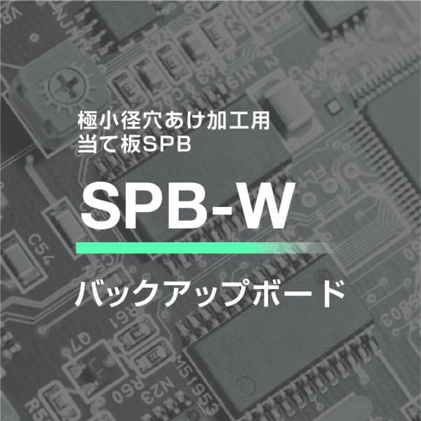 「SPB-W」 イメージ
