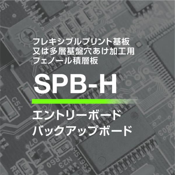 「SPB-H」 イメージ