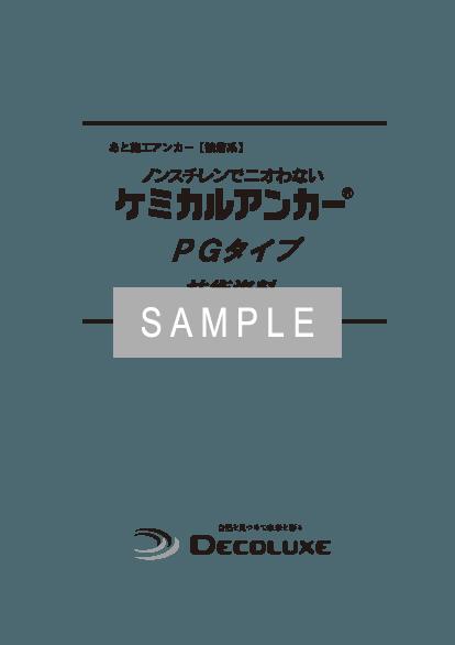 ケミカルアンカー®PGタイプの資料 イメージ