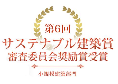 第6回サステナブル建築賞審査委員会奨励賞受賞|小規模建築部門