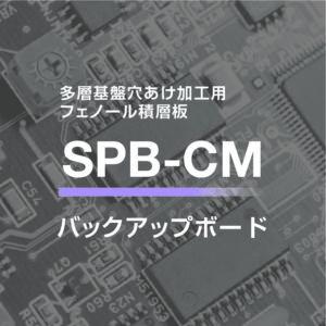 「SPB-CM」 イメージ