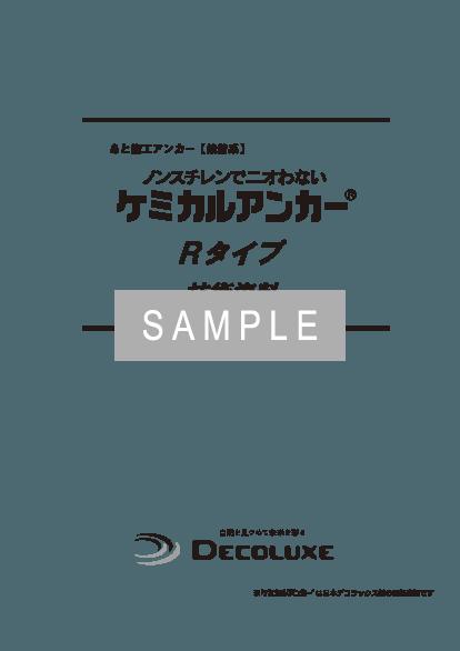 ケミカルアンカー®Rタイプの資料 イメージ