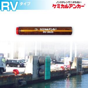 ケミカルアンカー®「カプセル型-回転打撃方式RVタイプ」 イメージ