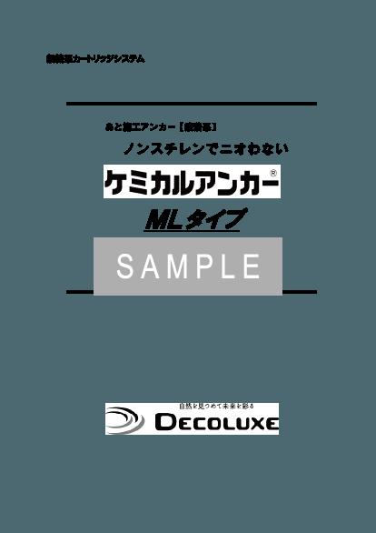 ケミカルアンカー®MLタイプの資料 イメージ