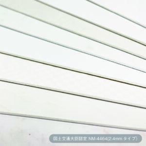 「パニート®」2.4mmタイプ イメージ