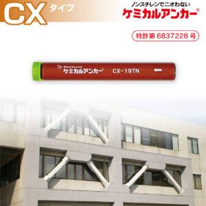 ケミカルアンカー®「カプセル型-回転方式及び回転打撃方式CXタイプ」 イメージ