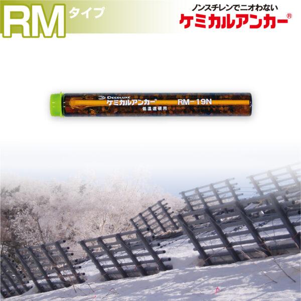 ケミカルアンカー®「カプセル型-回転方式及び回転打撃方式-RMタイプ」 イメージ