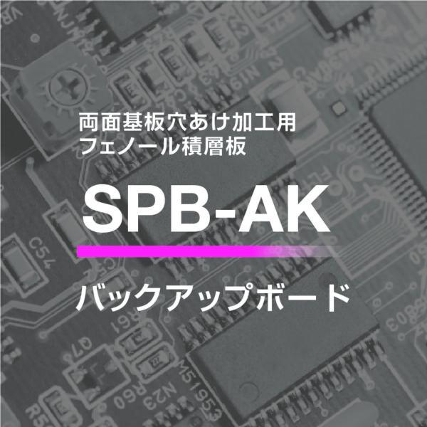 「SPB-AK」 イメージ
