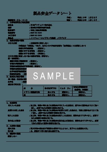 メラバイオ®のSDS イメージ