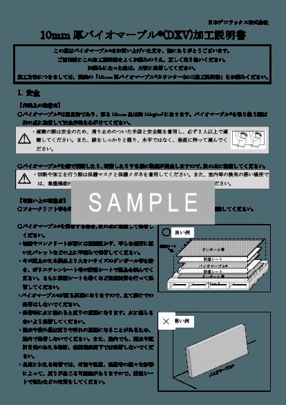 10mm厚バイオマーブル(DXV)加工説明書 イメージ