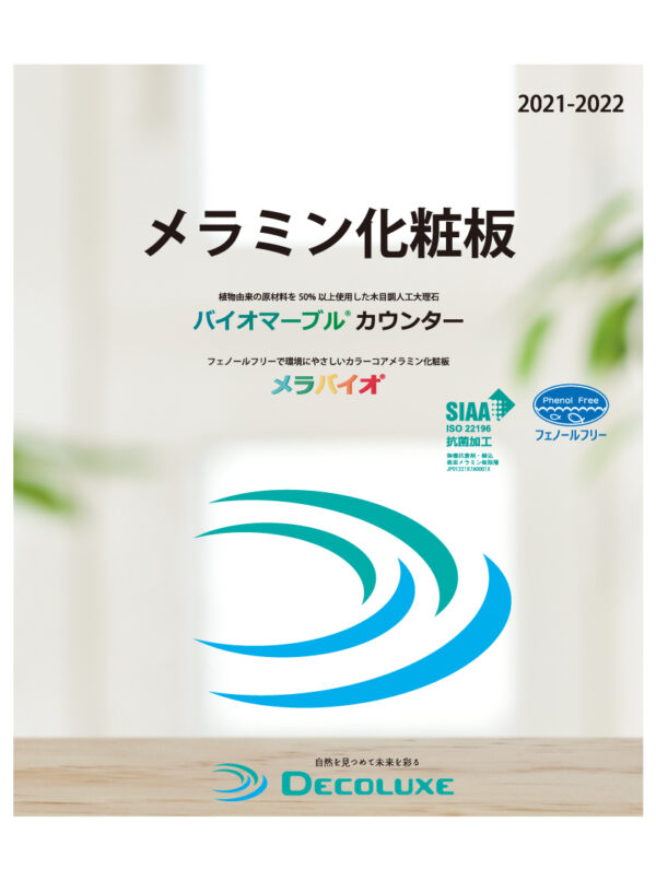 化粧板総合カタログ イメージ
