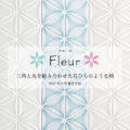 「パニート®モザイコ」Fleur(フルール)シリーズ イメージ