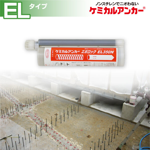 ケミカルアンカー®「カートリッジ型-注入方式ELタイプ」 イメージ