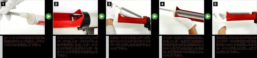 ELA350(エアーガン)の場合の使用方法 イメージ