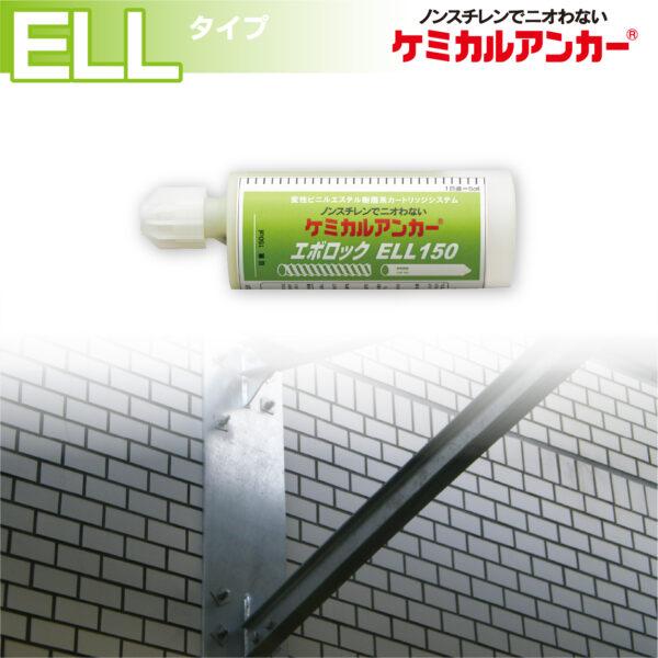 ケミカルアンカー®「カートリッジ型-注入方式ELLタイプ」 イメージ