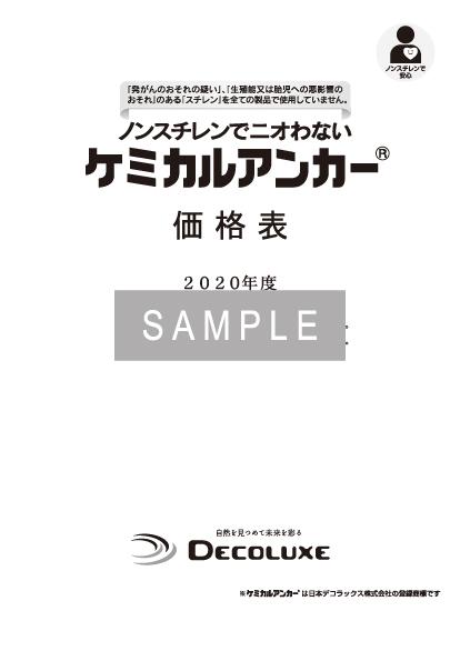 ケミカルアンカー®価格表 イメージ