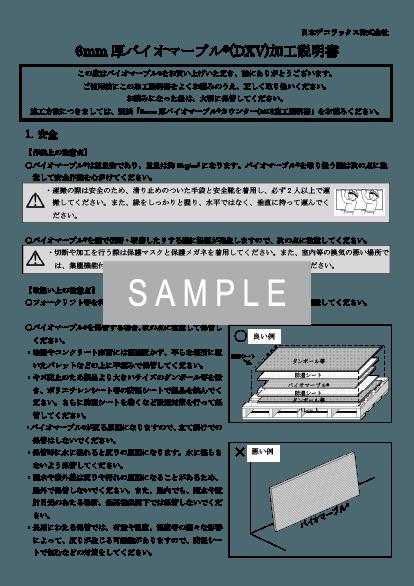 6mm厚バイオマーブル(DXV)加工説明書 イメージ
