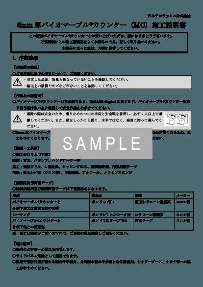 6mm厚バイオマーブルカウンター(MC)施工説明書 イメージ