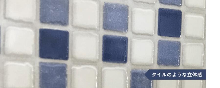特長1.モザイクタイル柄エンボスを同調させた不燃メラミン化粧板 イメージ
