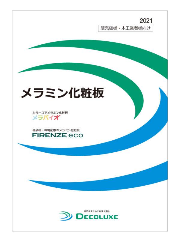 販売店様・木工業者様向け化粧板カタログ イメージ